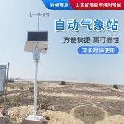 小型气象环境在线监测站系统